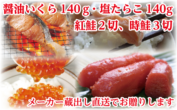 通年販売を開始いたしました。北海道で水揚げされたいくらと、北洋で水揚げされた紅鮭のセット。