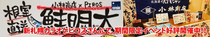 カラオケピロス