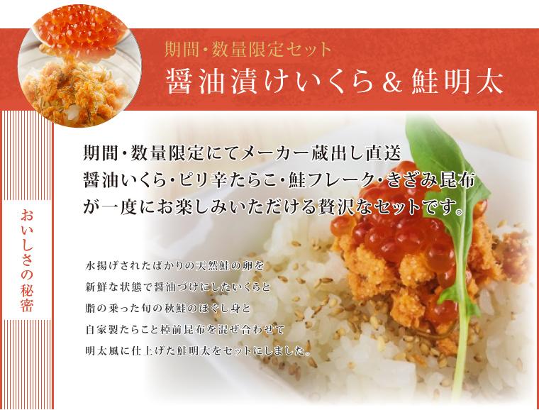 醤油いくら&鮭明太セット